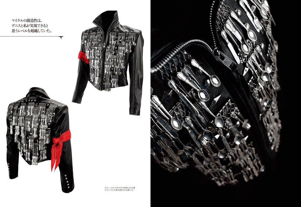 キング・オブ・スタイル: 衣装が語るマイケル・ジャクソンの世界 ...