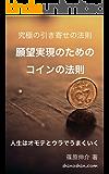 願望実現のためのコインの法則 〜人生はオモテとウラでうまくいく〜