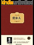 爱弥儿(上下册): 卢梭试图描绘一个教育体系,使他在《社会契约论》中的自然人能在不可避免趋于堕落的社会中生活。 (西方百年学术经典)