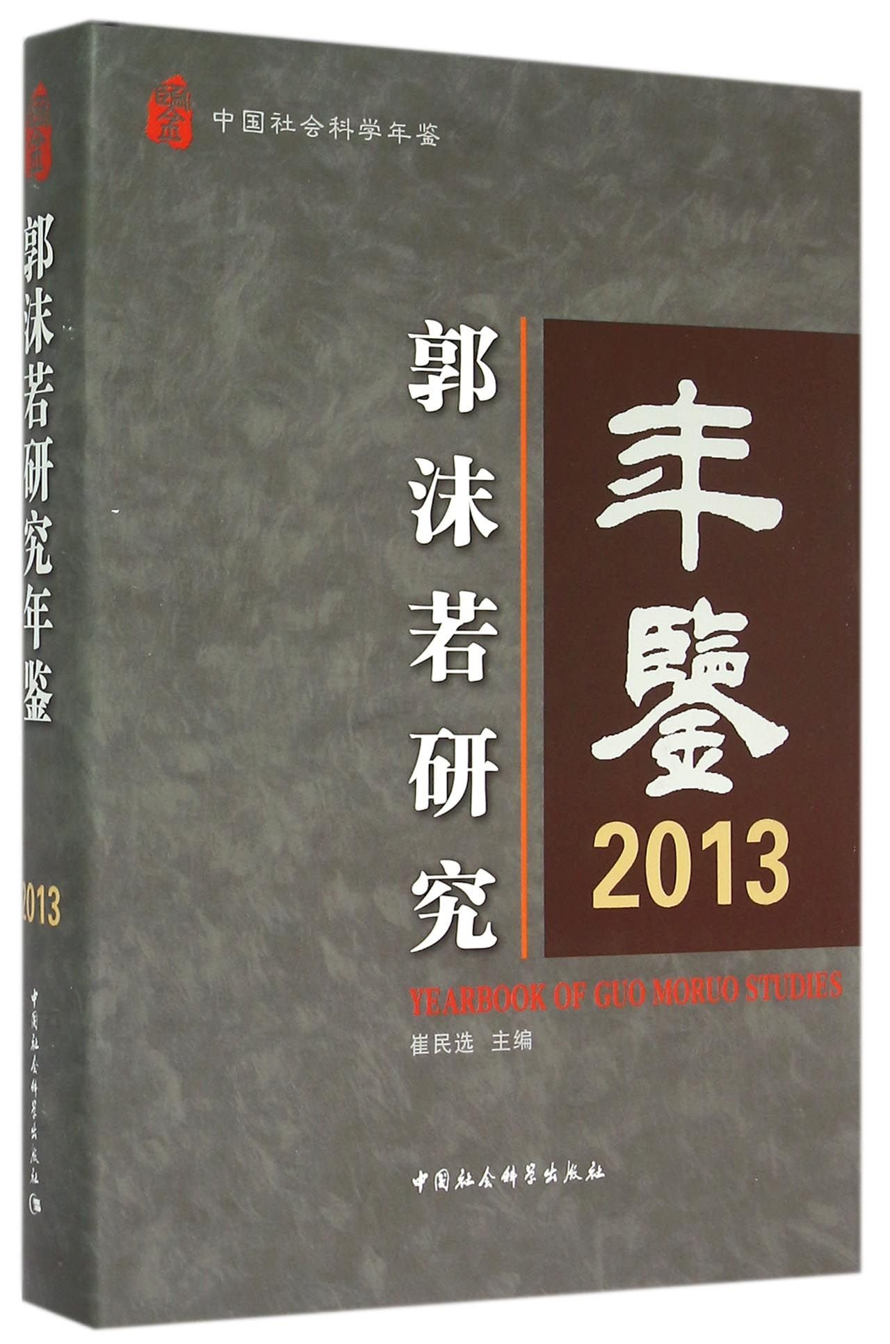 China Social Sciences Yearbook: Guo Research Yearbook 2013(Chinese Edition) pdf epub