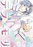 テラモリ 9 (9) (裏少年サンデーコミックス)