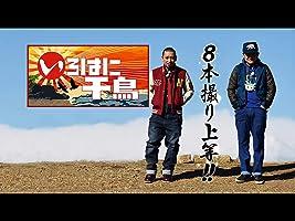 いろはに千鳥 (大阪チャンネル)