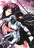 アクセル・ワールド 05 (電撃コミックス)