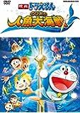 映画ドラえもん のび太の人魚大海戦 [DVD]