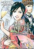 神の雫(21) (モーニングコミックス)