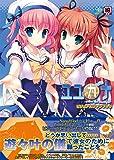 ユユカナ ビジュアルファンブック (MAXムック PUSH!!Selected)