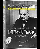 丘吉尔第二次世界大战回忆录02:晦暗不明的战争 (世界大战丛书)