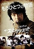 パク・ヨンハ もうひとつの物語 ~メイキング オブ ザ・スリングショット 男の物語~ [DVD]