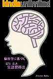 脳科学に基づく 最短最速 言語習得法