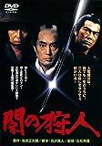 あの頃映画 「闇の狩人」 [DVD]