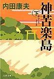 神苦楽島〈下〉 (文春文庫)