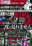 昭和の謎99 2019年春号 (ミリオンムック)