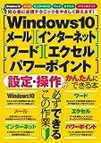 Windows10・メール・インターネット・ワード・エクセル・パワーポイント 設定・操作がかんたんにできる本