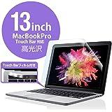 エレコム 液晶保護フィルム MacBookPro 13インチ タッチバー付 (2016年モデル) EF-MBPT13FLFANG