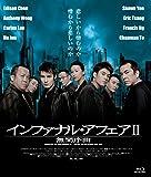 インファナル・アフェア II 無間序曲 [Blu-ray]