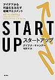 STARTUP―アイデアから利益を生みだす組織マネジメント―