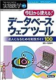 実験医学増刊 Vol.32 No.20 今日から使える! データベース・ウェブツール 達人になるための実践ガイド100