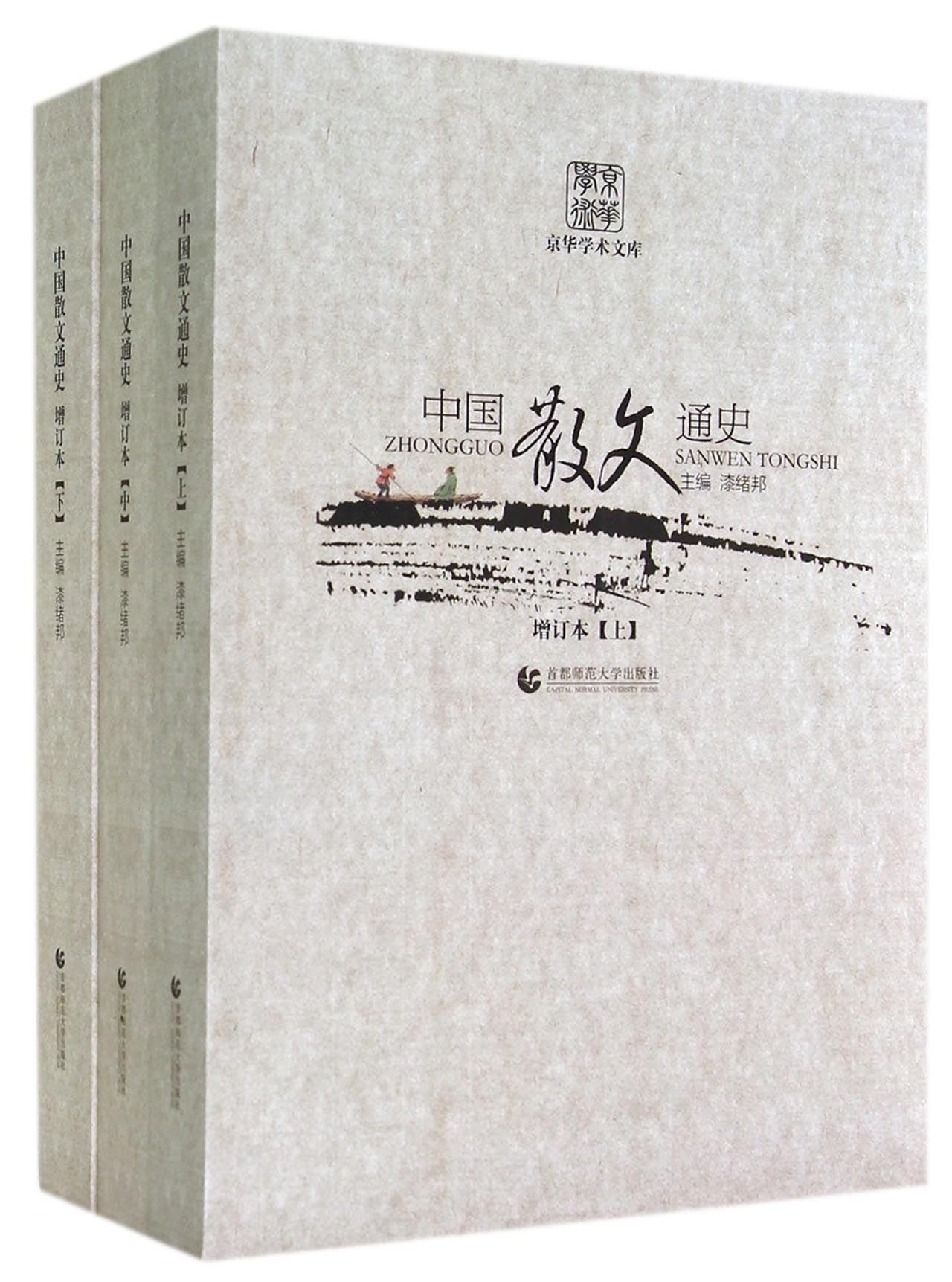 The General History of Chinese Prose (Revised and Enlarged Edition - I, II & III) (JINGHUA Academic Library) ebook