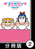 ポプテピピック SECOND SEASON【分冊版】 (2) (バンブーコミックス WINセレクション)