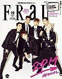 FRaU(フラウ) プレミアム増刊 2016年 10 月号 [雑誌]: FRaU(フラウ) 増刊