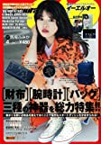 Samurai ELO 2017年4月号 (サムライイーエルオー)