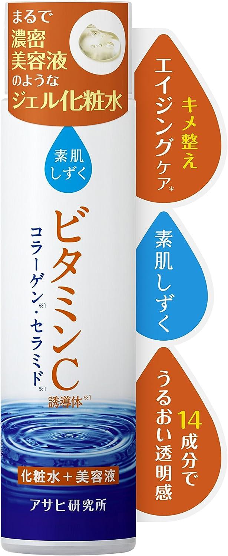 素肌しずく ビタミンC化粧水