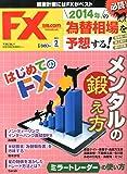 月刊 FX (エフエックス) 攻略.com (ドットコム) 2014年 02月号 [雑誌]