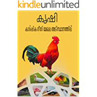 കൃഷി അറിവുകൾ   (Malayalam Edition)