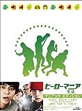 ヒーローマニア -生活- Blu-rayマニアック・エディション