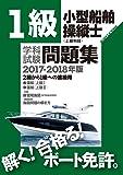 一級小型船舶操縦士学科試験問題集 2017-2018
