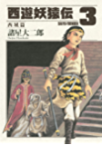 西遊妖猿伝 西域篇(3) (モーニングコミックス)