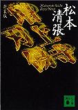 増上寺刃傷 (講談社文庫)