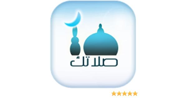 Amazon Com Salatuk صلاتك Prayer Time أوقات الصلاة Appstore For Android