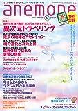 anemone (アネモネ) 2011年 09月号 [雑誌]