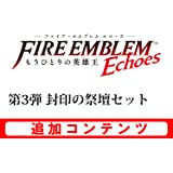 【3DS用追加コンテンツ】ファイアーエムブレム Echoes もうひとりの英雄王 追加コンテンツ 第3弾(封印の祭壇セット) オンラインコード版