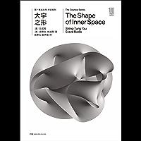 第一推动丛书·物理系列:大宇之形(四国科学院院士丘成桐细谈从柏拉图到宇宙未来的形貌,以及美到难以置信的卡拉比猜想)