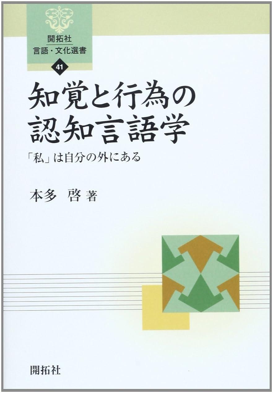 失礼な溶ける信条生成文法の企て (岩波現代文庫)