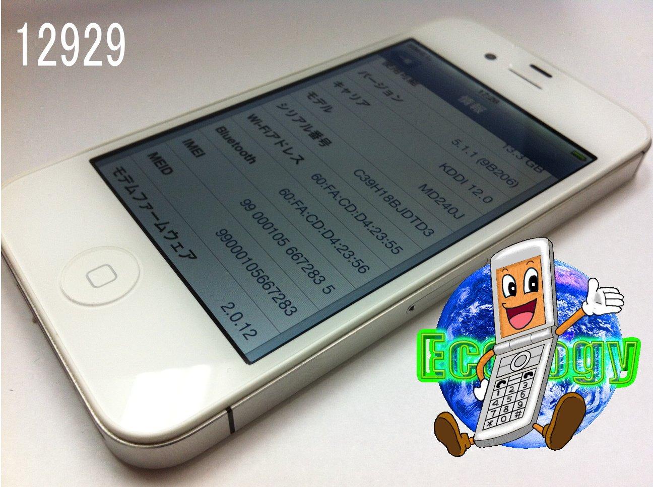アップル 白ロム au iPhone4S 16GB MD240J/A ホワイト   B0095ETZRQ