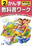 小学教科書ワーク 教育出版版 漢字 2年