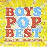 BOYS POP BEST~聴いておきたい洋楽ボーイズ・セレクション~