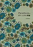 PieniSieniのボタニカル刺繍