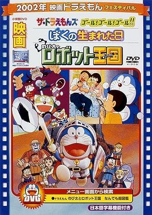 ザ☆ドラえもんズ ゴール! ゴール! ゴール!!DVDパケージ
