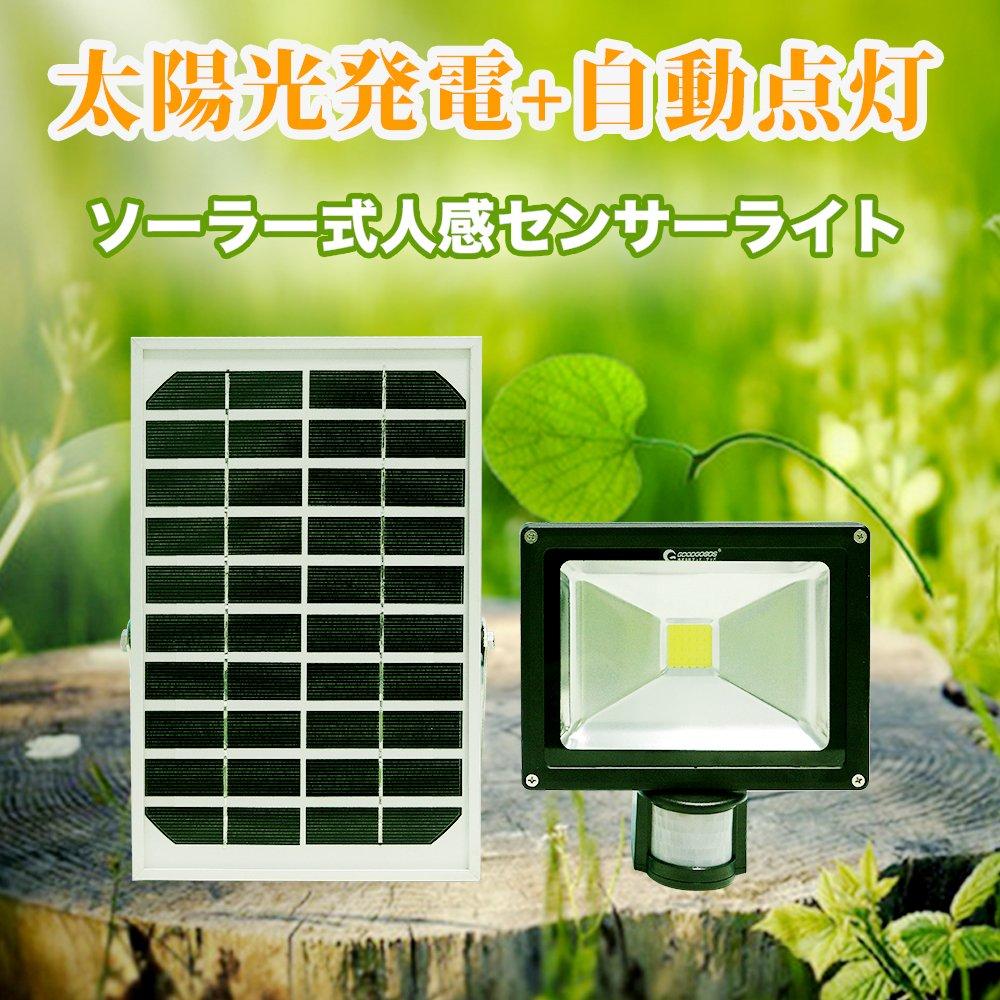 GOODGOODS LED 充電式 ガーデンライト 20W 200W相当 ソーラー 屋外 防水 センサーライト 人感センサー 光センサー付き【一年保証】 T-GY20X B01J7MI0J4 12744