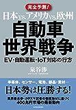 日本vs.アメリカvs.欧州 自動車世界戦争