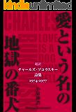 愛という名の地獄の番犬: 超訳チャールズ・ブコウスキー詩集 (supple BOOKS)