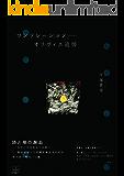 オリヴィエ追想: 平塚景堂詩集(電子書籍版) (22世紀アート)