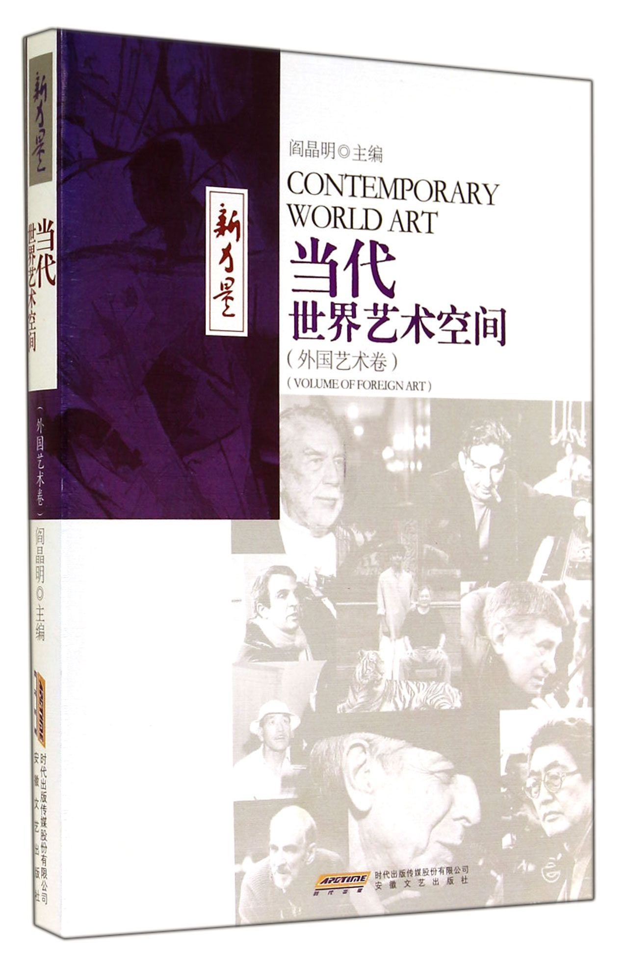 Read Online New Force book bundle: Contemporary World Art Space (foreign art volumes)(Chinese Edition) PDF