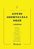 商务印书馆汉译世界学术名著历史套装(10册)