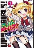 アッパーガールズ! 1 (チャンピオンREDコミックス)