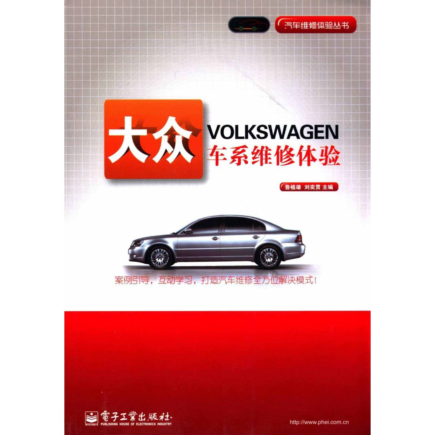 Download Maintenance of Dos Auto Vehicles (Chinese Edition) pdf